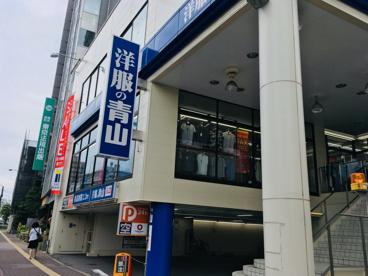 洋服の青山  千石駅前店の画像1