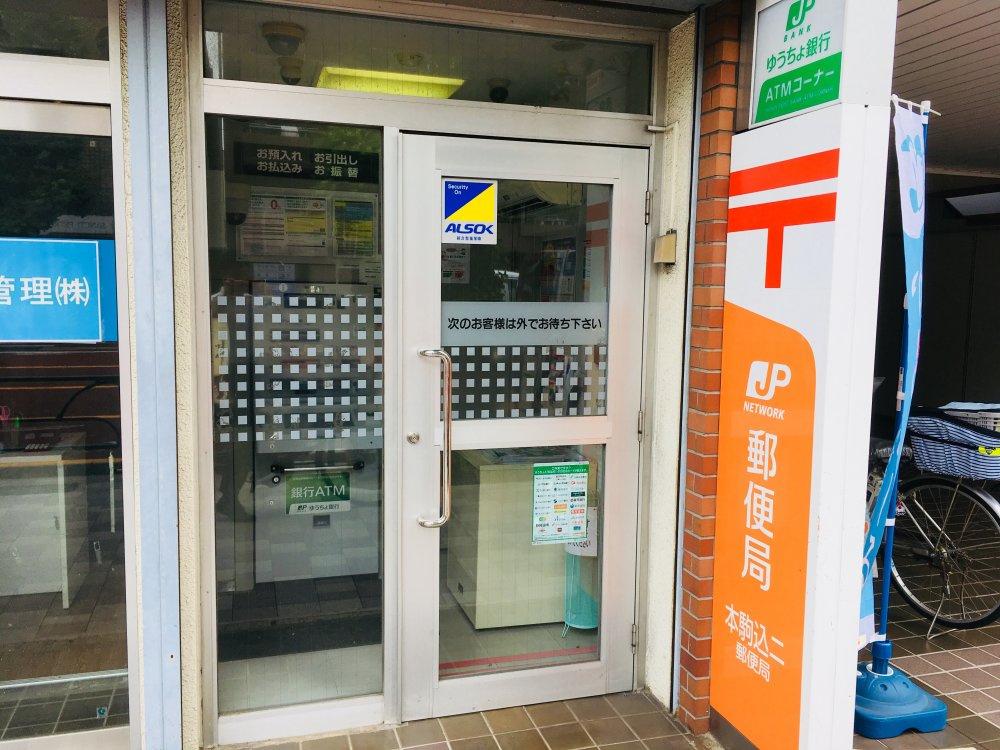 本駒込二 郵便局