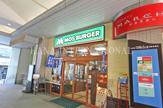 モスバーガー 和泉多摩川駅前店