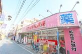 ナカヤマ薬局 和泉多摩川店