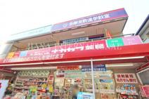 クスリのナカヤマ薬局生田駅南口店