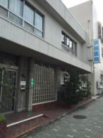 浜田医院の画像1