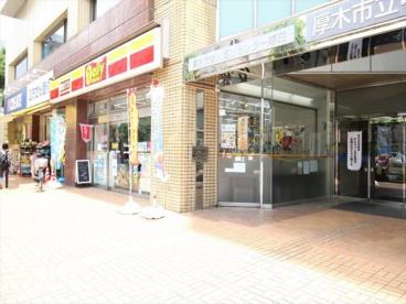 デイリーヤマザキ 厚木シティプラザ店の画像1