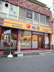 松屋 本厚木南口店の画像1