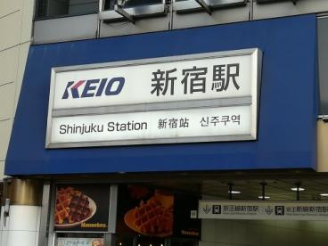 京王線 京王新宿駅の画像1