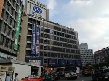 京王百貨店 新宿店の画像1