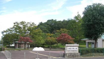 白橿近隣公園の画像1