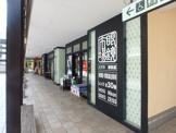 眼鏡市場 横浜あざみ野三規庭店
