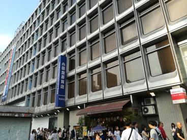 小田急百貨店 新宿店の画像3