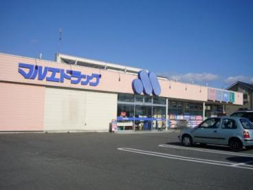 マルエドラッグ昭和店の画像1