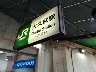 JR 総武線 大久保駅の画像1
