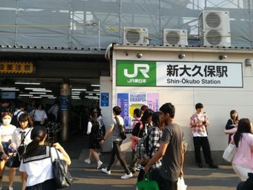 JR 山手線 新大久保駅の画像1