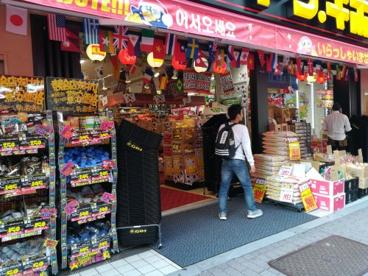 ドン・キホーテ 新大久保駅前店の画像5