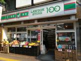 ローソンストア100 新宿百人町店