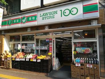 ローソンストア100 新宿百人町店の画像1