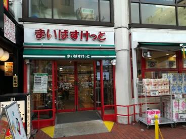 まいばすけっと 新大久保駅前店 の画像1