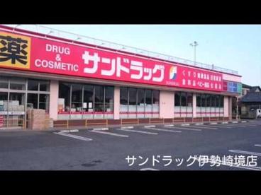 サンドラッグ 伊勢崎境店の画像1