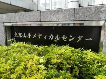 東京山手 メディカルセンターの画像2