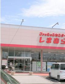 ファッションセンターしまむら寿店の画像1