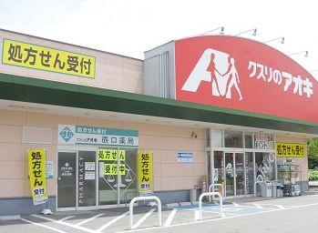 クスリのアオキ寿店の画像1