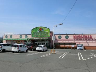 ニシナフードバスケット西原店の画像1