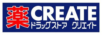 クリエイトS・D 横浜山下公園店の画像1