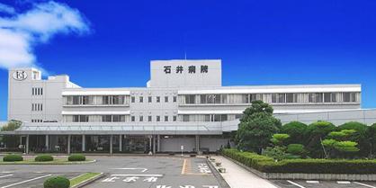石井病院の画像1