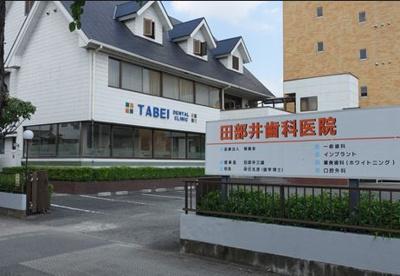 田部井歯科医院の画像1