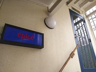 白金台「Bar epice」(バー エピセ)の画像