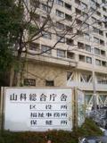 京都市山科区役所
