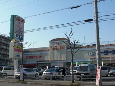 マツヤスーパー ビア店の画像1
