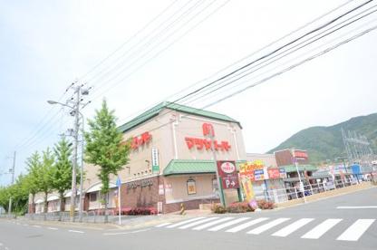 マツヤスーパー・大宅店の画像1