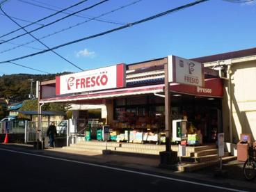 フレスコ北花山店の画像1