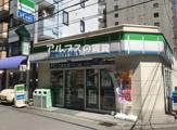 ファミリーマート横浜不老町店