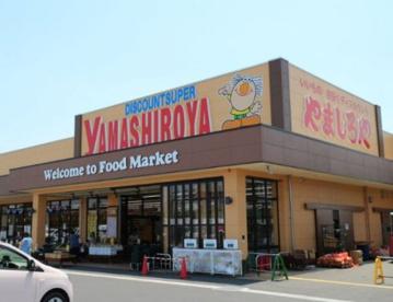 ディスカウントスーパーやましろやあずま店の画像1