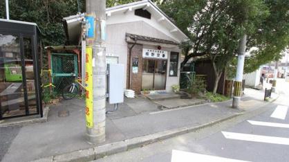 北警察署 柊野交番の画像1