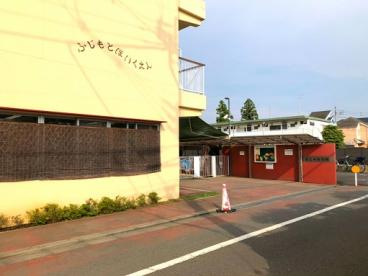富士本保育園の画像1
