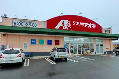 クスリのアオキ 南千木店の画像1