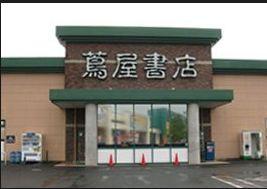 蔦屋書店 伊勢崎茂呂店の画像1
