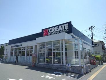 クリエイトSD藤沢湘南台2丁目店の画像1