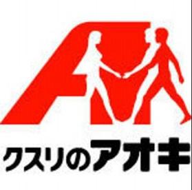 クスリのアオキ 伊勢崎境店の画像1