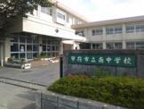 甲府市立南中学校