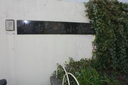 堺市立 鳳小学校の画像2