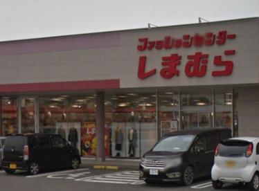 ファッションセンターしまむら除ヶ町店の画像1