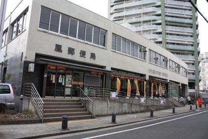 鳳郵便局の画像2