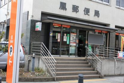 鳳郵便局の画像3