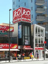 キャン★ドゥ 白金台店 (100円ショップ)の画像1