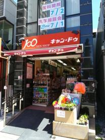 キャン★ドゥ 白金台店 (100円ショップ)の画像2