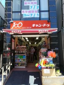 キャン★ドゥ 白金台店 (100円ショップ)の画像3