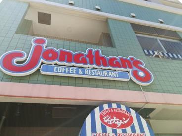 ジョナサン 白金台店の画像2